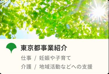 東京都事業紹介バナー