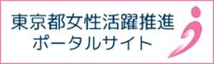 東京都女性活躍推進ポータルサイト