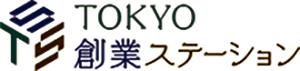 東京都創業ステーション
