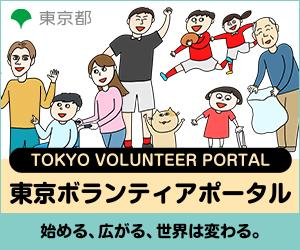 東京ボランティアポータルのロゴ画像