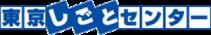 東京しごとセンターのロゴ画像