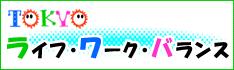 TOKYOライフ・ワーク・バランスのロゴ画像