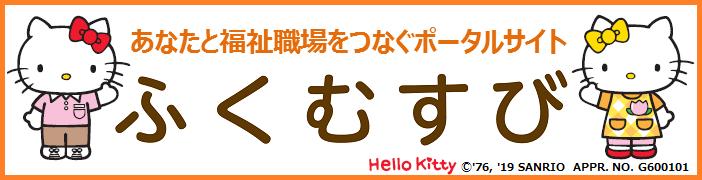 ふくむすび(Webサイト)のロゴ画像