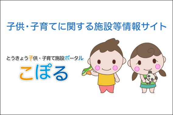 こぽる(とうきょう子供・子育て施設ポータル)のロゴ画像