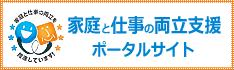 家庭と仕事の両立支援ポータルサイトのロゴ画像