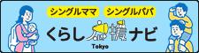 シングルママ・シングルパパ くらし応援ナビTokyoのロゴ画像