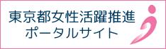 東京都女性活躍推進ポータルサイトのロゴ画像