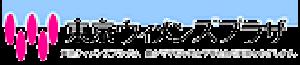 東京ウィメンズプラザのロゴ画像