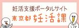 東京都妊活課のロゴ画像