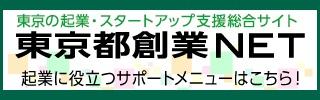 東京都創業NETのロゴ画像