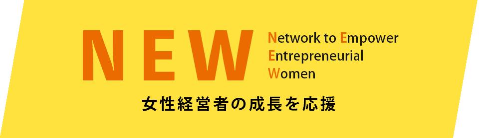 NEW CONFERENCE(女性経営者等の活躍促進事業)のロゴ画像