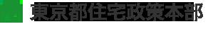 住宅セーフティネット制度(住宅確保要配慮者向け賃貸住宅の登録制度)のロゴ画像