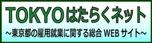 TOKYOはたらくネットのロゴ画像