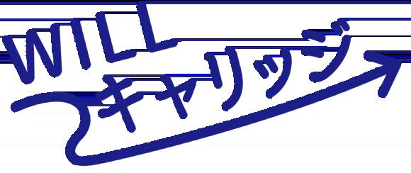 WILLキャリッジのロゴ画像